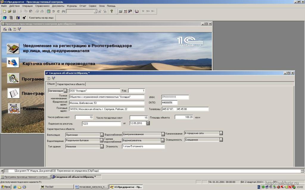Как составить программу по производственному контролю