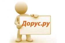 Лучшие решения и профессионально выполненные курсовые — «Дорус.ру»