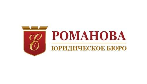 Юридическое бюро Е.Романовой