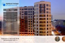 Покупаем недвижимость в перспективном жилом комплексе