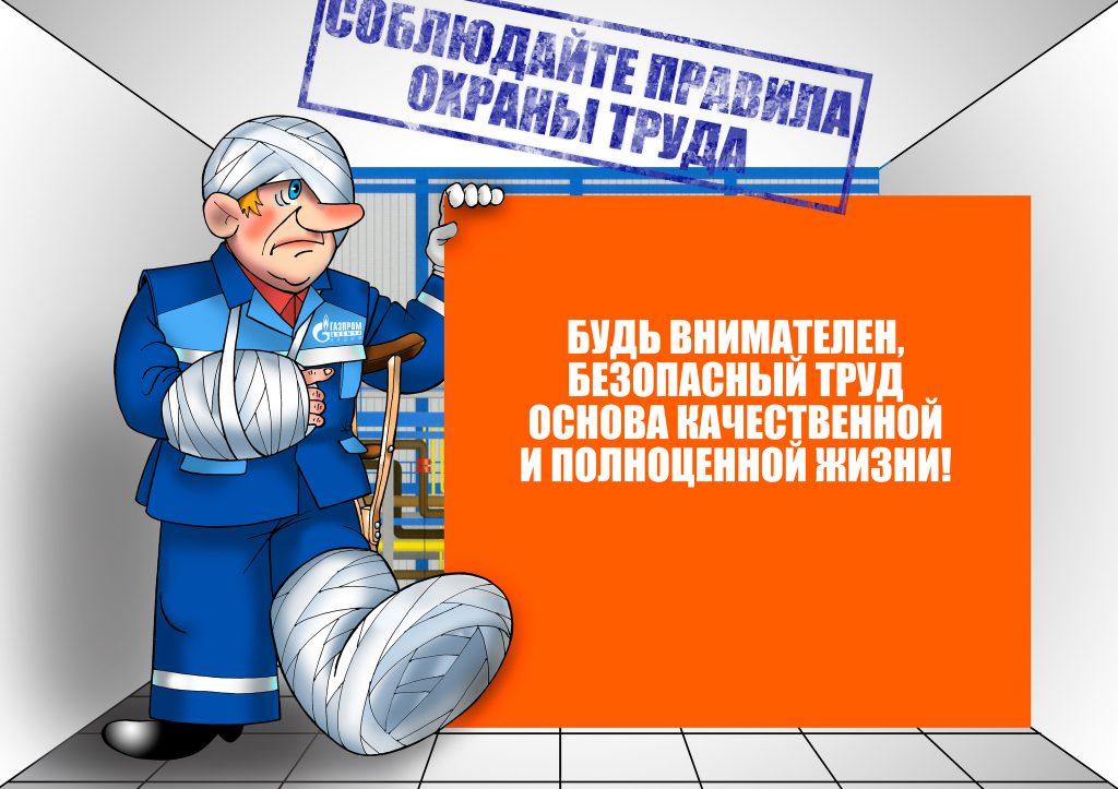 Особенности инструктажей по охране труда