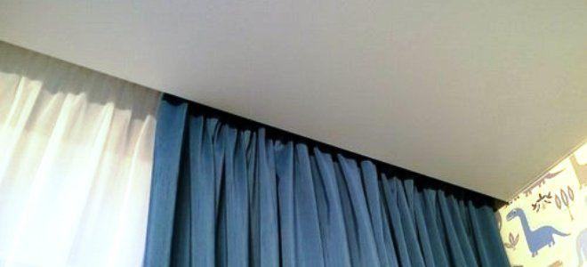 Ниша для штор на натяжном потолке