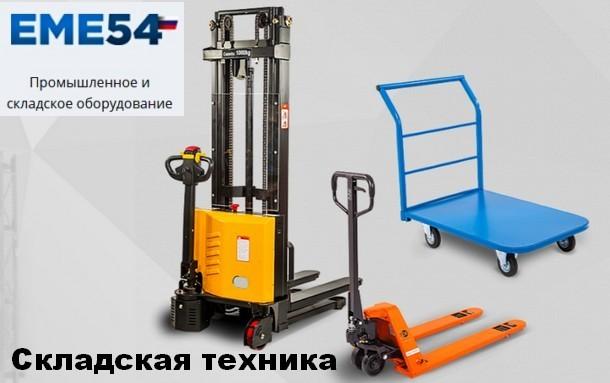 Магазин EME 54