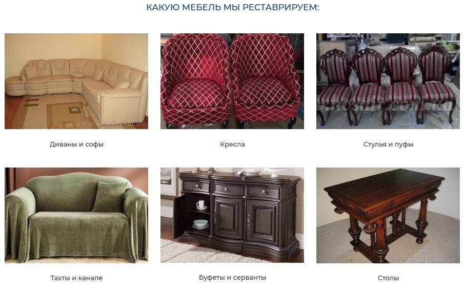 Профессиональная реставрация и ремонт мебели