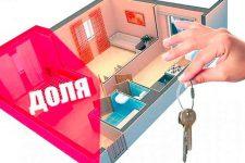 Консультации относительно стоимости долей в квартире