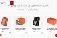 Онлайн-магазин Комплекс-Дах – стройматериалы высочайшего качества по доступной цене