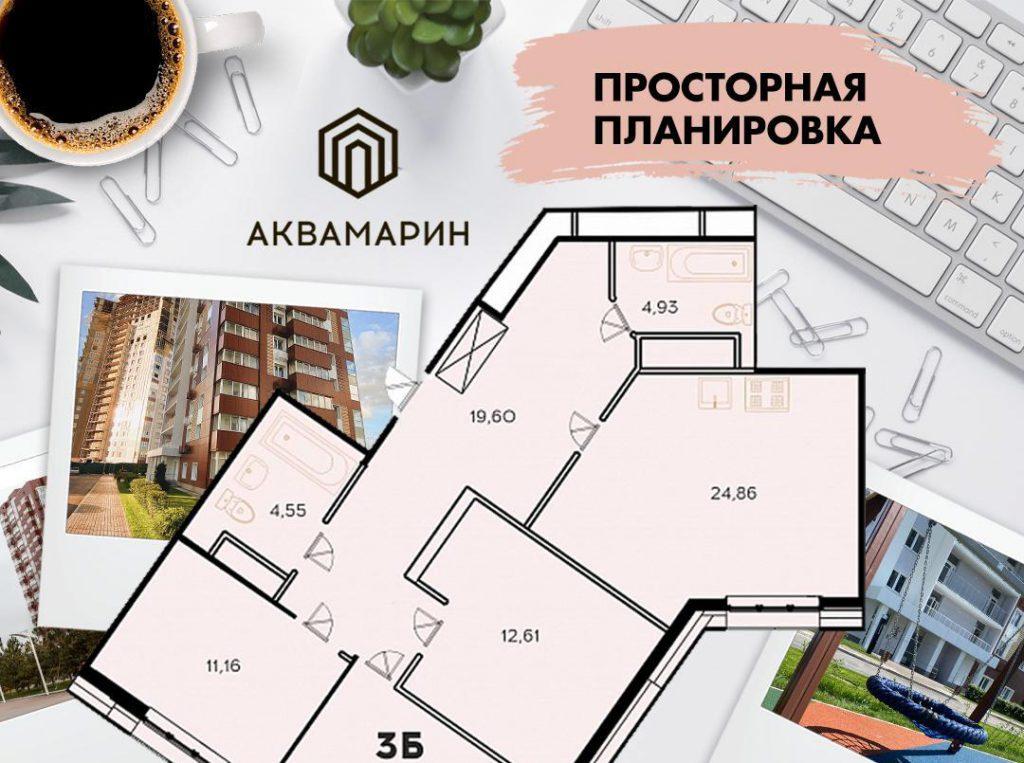 Особенности выбора квартиры в жилом комплексе «Аквамарин»
