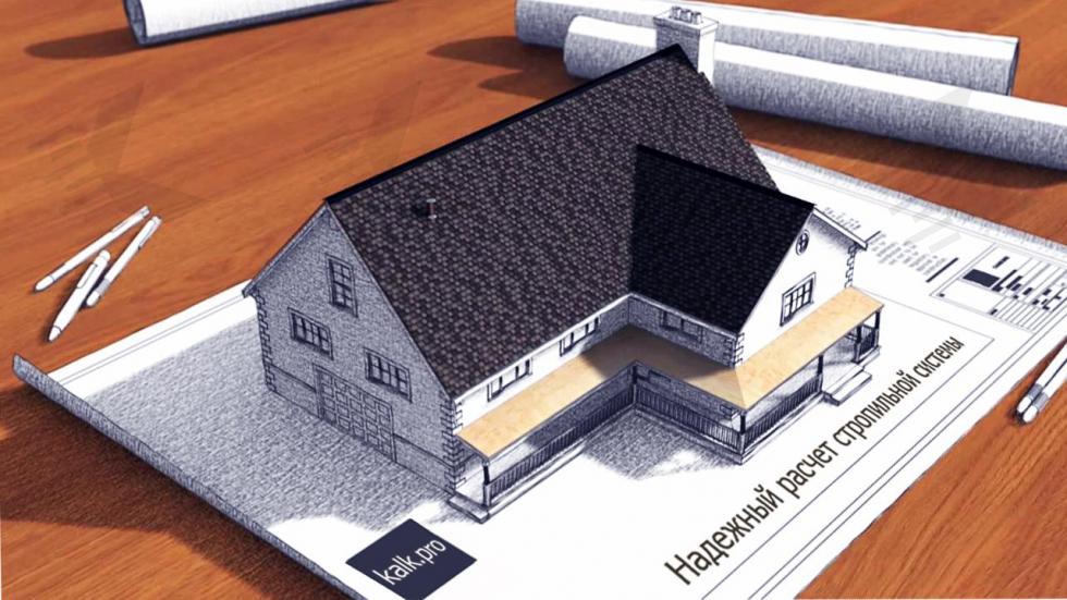 Правильный расчет стропильной системы крыши