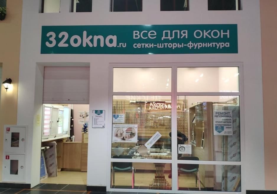 Компания 32OKNA: ремонт и облуживание окон на высочайшем качественном уровне