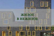 Перевод объектов в жилой или нежилой фонд